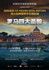 罗马四大圣殿3D