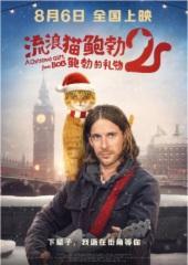 流浪猫鲍勃2:鲍勃的礼物
