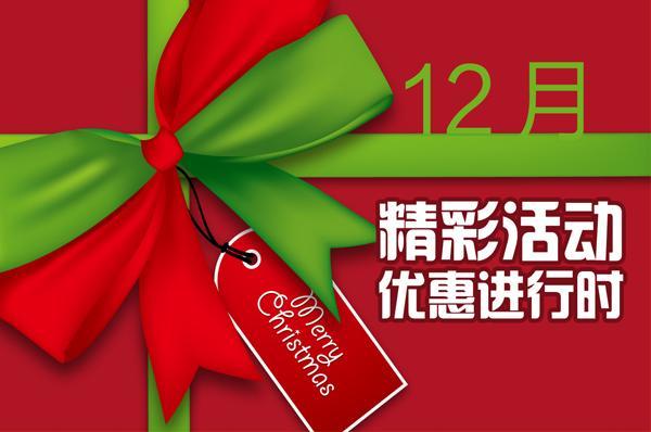 2014中国梦·幸福年