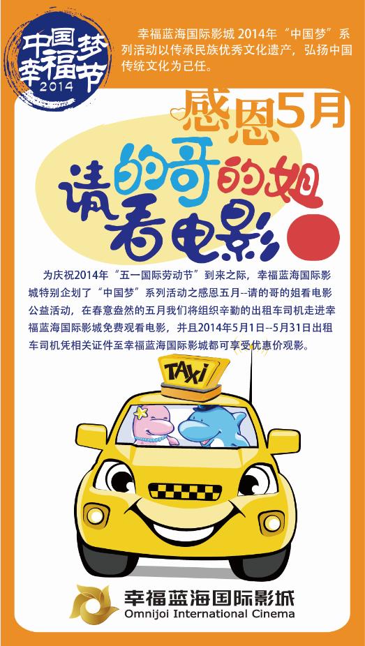 2014中国梦?